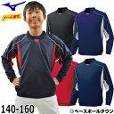 最大10%引クーポン ミズノ 野球 Vネックジャケット ジュニア用 長袖 12JE5V43 少年用 野球ウェア