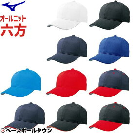 ミズノ 練習帽子 オールニット六方型 キャップ 12JW4B02