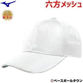 野球 帽子 ミズノ 練習帽 オールメッシュ六方型 キャップ ホワイト 12JW4B0301