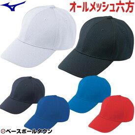 ミズノ オールメッシュ六方型 帽子 52BA231 練習帽 取寄 メール便可