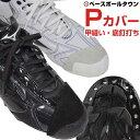 Pカバー加工(靴底釘打ち加工・甲縫い) 材料費+工賃込み 樹脂底対応可 ピッチャーカバー アッパー縫い付け 野球