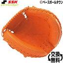 40%OFF 野球 キャッチャーミット 硬式 SSK プロエッジ 捕手用 右投用 オレンジ PEKM53418-35-L 一般用 高校野球対応 …