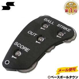 野球 審判用品 SSK 審判用インジケーター ・ソフトボール P38 メール便可