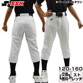 最大10%引クーポン 野球 ユニフォームパンツ ユニフォームパンツ SSK ジュニア用 練習着パンツ ヒザ2重補強 ヒップパッド付き ストレッチ PUP003RJ 少年 子供 子ども キッズ ウェア