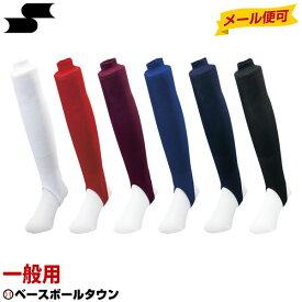 野球 ストッキング 一般用 SSK 一般用 ローカット 天竺編み YA5610 メール便可