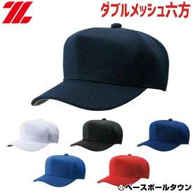 【8/20(木)以降発送予定】ゼット ベースボールキャップ 六方ダブルメッシュ BH132 取寄 帽子