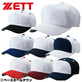 20%OFF 最大10%引クーポン ゼット 六方練習用帽子 フロン卜パネル型後メッシュキャップ BH158A 取寄