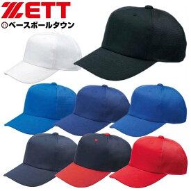 20%OFF 最大10%引クーポン ゼット 六方ニット後メッシュベースポールキャップ 帽子 BH161A 取寄