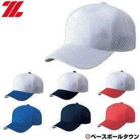 【8/20(木)以降発送予定】ゼット ベースボールキャップ アメリカンバックメッシュ BH167 取寄 帽子