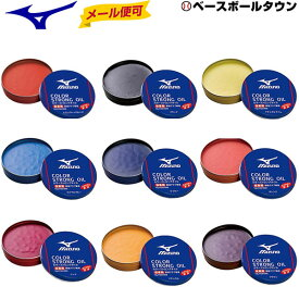 野球 メンテナンス用品 ミズノ カラーストロングオイル メール便可 1GJYG51000