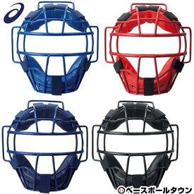 キャッチャー マスク ジュニア用 硬式用 野球 アシックス 少年用 硬式マスク 捕手用 BPM370 子ども用 小学生