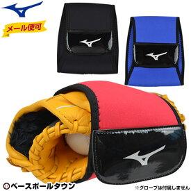 野球 メンテナンス用品 ミズノ グラブ保型ベルト グラブホルダー メール便可 1GJYG13000