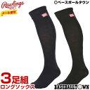 【あす楽】ローリングス 超伸 3足組ロングソックス ロング丈 AAS9S01 野球 ウエア 靴下 一般用 アンダーストッキング …