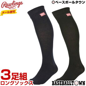 最大10%引クーポン ローリングス 超伸 3足組ロングソックス ロング丈 AAS9S01 野球 ウエア 靴下 一般用 アンダーストッキング メール便可 3P