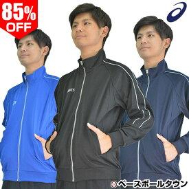 85%OFF ネイビー・S/Mサイズのみ ジャージジャケット アシックス ウォームアップシャツ 長袖 フルジップ メンズ 男性 一般用 大人 練習 トレーニング BAW001 アウトレット