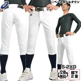 最大10%引クーポン 【交換送料無料】野球 ユニフォームパンツ アシックス 練習着パンツ NEOREVIVE プラクティスパンツ(ショートフィット) メンズ 男性 一般用 大人 ユニフォーム ズボン BAA501 ウェア