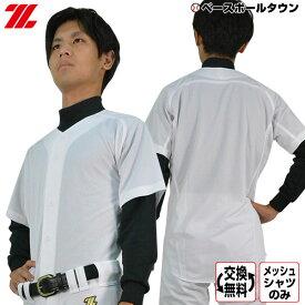 最大10%引クーポン 野球 ユニフォームシャツ ゼット 練習・試合用メッシュユニフォーム フルオープンシャツ メカパン BU1181MS ウェア サイズ交換往復送料無料 タイムセール ゲリラセール