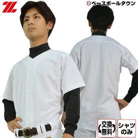 最大10%引クーポン 野球 シャツのみ ユニフォームシャツ ゼット 練習・試合用ユニフォーム ニットフルオープンシャツ メカパン BU1181S ウェア サイズ交換往復送料無料