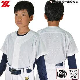 最大10%引クーポン 野球 ユニフォームシャツ ゼット 練習・試合用メッシュユニフォーム 少年用フルオープンシャツ メカパン BU2181MS ジュニア ウェア サイズ交換往復送料無料