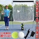 最大10%引クーポン 2wayエンドレステニス練習マシン マシン&ネットセット テニストレーナー 硬式テニス 軟式テニス …