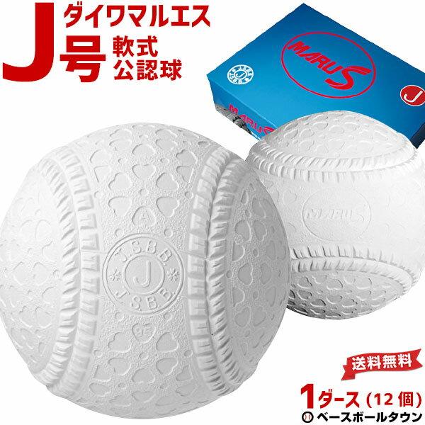 24%OFF 最大3000円引クーポン ダイワマルエス 軟式野球ボール J号 小学生向け ジュニア 検定球 1ダース売り 新公認球 J球