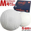 軟式 M号 20%OFF ダイワマルエス 軟式野球ボール 6球売り 一般・中学生向け メジャー 検定球 半ダース売り 新公認球