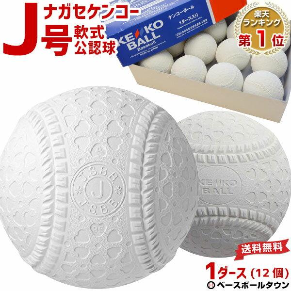 最大3000円引クーポン ナガセケンコー 軟式野球ボール J号 小学生向け ジュニア 検定球 1ダース売り 新公認球 J球 あす楽