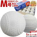 軟式 M号 野球 ボール ナガセケンコー 軟式球 1ダース 12個 一般・中学生向け メジャー 検定球 ダース売り 新規格 新…