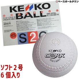 ソフトボール 2号球 最大10%引クーポン ナガセケンコー (1箱-6個入り) 検定球 ゴム・コルク芯