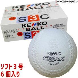 20%OFF 最大10%引クーポン ソフトボール 3号球 ナガセケンコー (1箱-6個入り) 検定球 ゴム・コルク芯