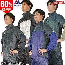 60%OFF トレーニングジャケット ハイネック マジェスティック オーセンティック ゲーマーシャツ ピステ メンズ 男性 一般 大人 野球ウェア XM23MAJ033 アウトレット
