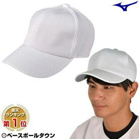 【年中無休】最大10%引クーポン 野球 帽子 ミズノ 練習帽 ホワイト 練習用キャップ 12JW8B05 野球帽 ベースボールキャップ