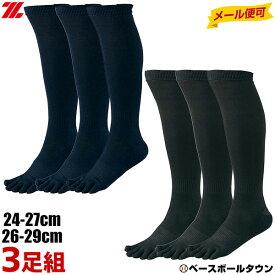 野球 ソックス 5本指 3足組 メール便可 ゼット 3Pカラーソックス ブラック ネイビー BK035C 一般 大人 黒靴下 紺靴下 BK035CL BK035CO