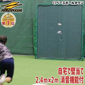 10%引クーポン 野球 投球・守備練習用 ドデカ壁あてネット 2.4×2.0m グリーンモンスター ラッピング不可 FKB-2420GMS フィールドフォース