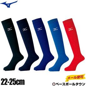 【年中無休】最大10%引クーポン 野球 ソックス ジュニア 少年用 ミズノ アンダーストッキング ジュニア 靴下 52UW123 野球ウェア メール便可