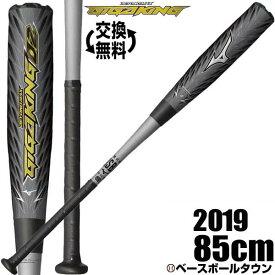 2千円引クーポン ビヨンドマックス ギガキング02 野球 バット 軟式 一般用 ミズノ 最速販売2019年モデル コンポジット 85cm 750g平均 トップバランス ブラック×シルバー 1CJBR14285 M号球対応 GIGAP10