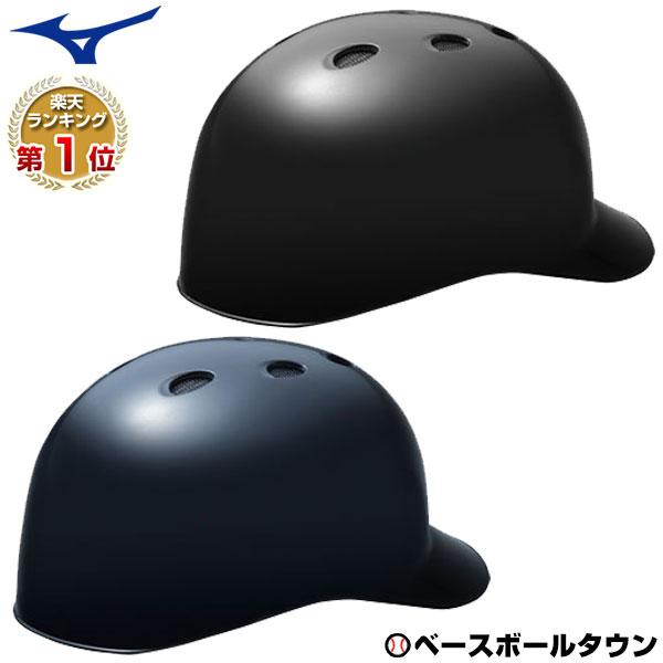 最大10%引クーポン キャッチャー用ヘルメット 野球 ミズノ 軟式 捕手用 一般用 1DJHC202