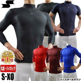野球 アンダーシャツ 日本製 SSK フィット ローネック 丸首 ハイネック 半袖 7分袖 一般用 オールシーズン 限定 BU1516 メール便可 ウェア