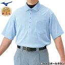 20%OFF 最大10%引クーポン ミズノ 野球 審判用品 半袖シャツ 52HU13018 野球ウェア