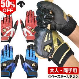 50%OFF 最大10%引クーポン デサント バッティンググラブ 両手用 一般用 ウォッシャブル バッティング 手袋 グローブ C-366LR アウトレット