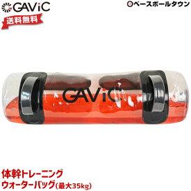 最大10%引クーポン トレーニング用品 ガビック ウォーターバッグ 体幹トレーニング 最大35kg(35リットル) GC1220