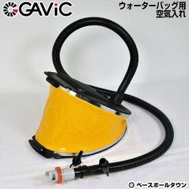 【2200円で送料無料】 トレーニング用品 ガビック ウォーターバッグ用ポンプ GC1221 入れ抜き兼用 GC1220用