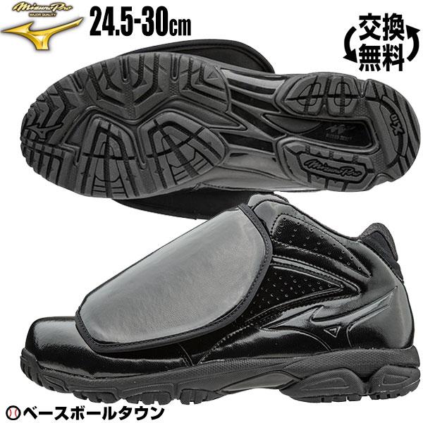 サイズ交換無料 20%OFF 最大10%引クーポン ミズノプロ 野球 審判用シューズ アンパイア 限定モデル 24.5〜30.0cm 11GU1601 取寄 靴