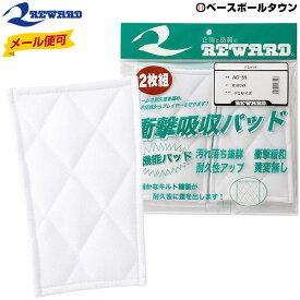 最大10%引クーポン 野球 パッド レワード デミパッド 2枚入り 縫い付け用 AC55 メール便可