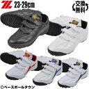 25%OFF トレーニングシューズ 野球 ゼット ZETT ラフィエットDX ベルクロ仕様 靴 取寄 BSR8276