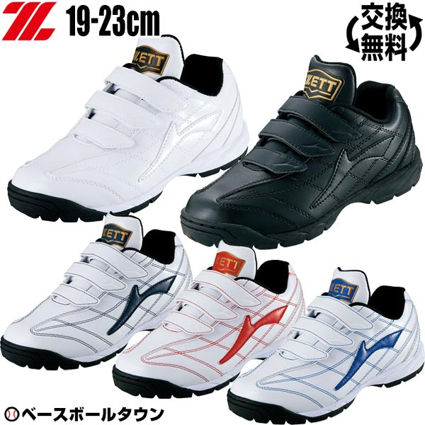 20%OFF 最大10%引クーポン トレーニングシューズ 野球 ゼット ZETT ジュニア用 ランゲットDX ベルクロ仕様 トレシュー アップシューズ 少年用 キッズ 靴 BSR8276J