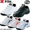 送料無料 25%OFF 最大10%引クーポン トレーニングシューズ 野球 ゼット ZETT ジュニア用 ランゲットDX ベルクロ仕様 トレシュー アップシューズ 少年用 キッズ 靴 BSR8276J