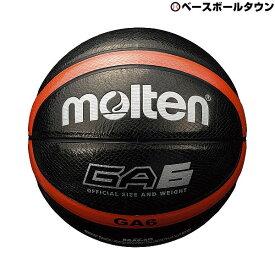 モルテン バスケットボール6号球 インドア・アウトドア対応 ブラック BGA6-KO
