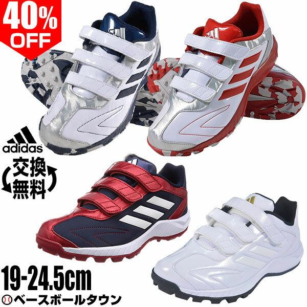 40%OFF 最大10%引クーポン 野球 トレーニングシューズ アップシューズ アディダス adidas ジュニア用 アディピュア TR-KV ベルクロ ADIPURE-TR-KV CQ1285 CQ1286 CQ1288 CG4591