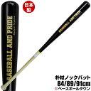 野球 ノックバット BASEBALL AND PRIDE 日本製 朴材 硬式・軟式・ソフトボール対応 ベースボールタウンオリジナル _10…
